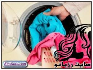 درباره شستن صحیح لباس ها بیشتر بدانید