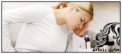 مسائل دوران بارداری و روش های درمان