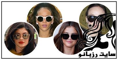 روش انتخاب عینک آفتابی متناسب با صورتتان