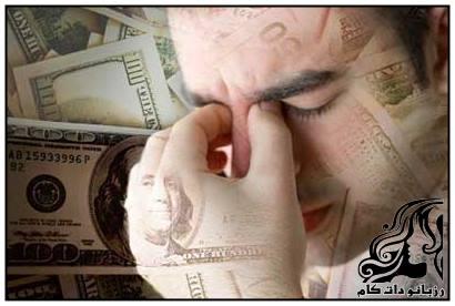 راه حل رهایی از مشکلات مالی در زندگی