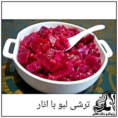 طرز تهیه ترشی انار و لبو