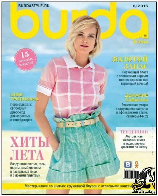 دانلود رایگان مجله بوردا ژوئن ۲۰۱۵