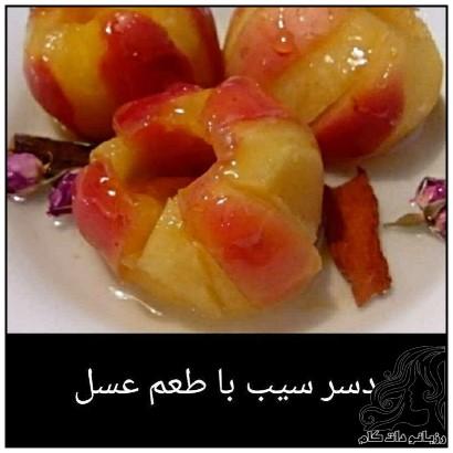 طرز تهیه دسر سیب با طعم عسل