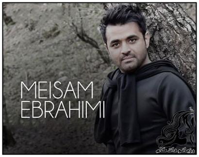 بیوگرافی و تصاویر میثم ابراهیمی (خواننده)