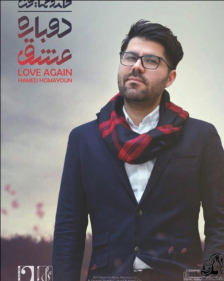بیوگرافی حامد همایون همراه با تصاویر