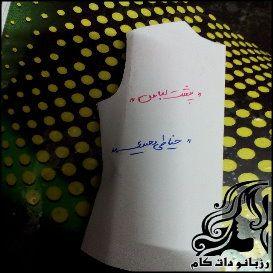 گرفتن لقی لباس کشی جلوبسته