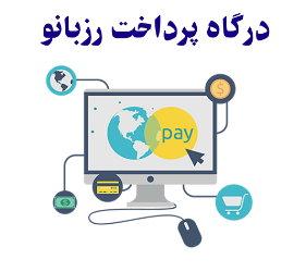 راه اندازی درگاه پرداخت سایت رزبانو