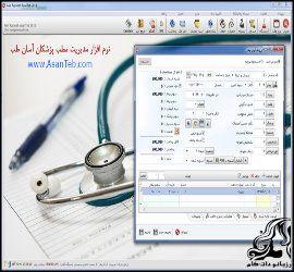دانلود نرم افزار مطب رایگان آسان طب