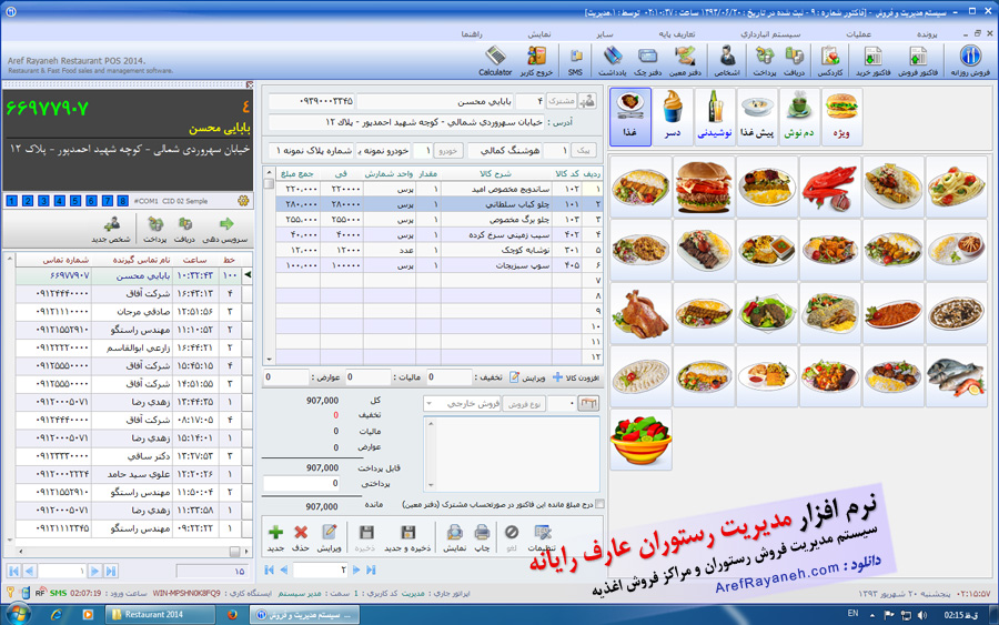 http://up.rozbano.com/view/2637983/Restaurant-software.jpg