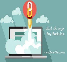 خرید بک لینک ارزان و قوی از سایت
