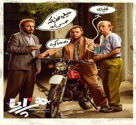 هزارپا کمدی ترین فیلم تاریخ سینمای ایران