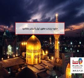 مشهد؛ پایتخت معنوی ایران را بیشتر بشناسید