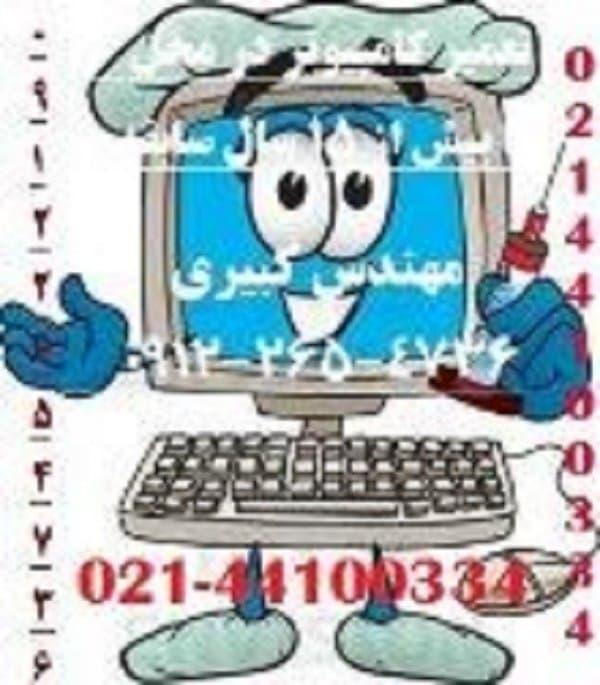https://up.rozbano.com/view/2831080/Computer%20repair%20in%20place-05.jpg