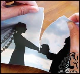 علل طلاق جنسی و روش های درمان آن