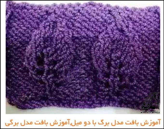 http://up.rozbano.com/view/3019374/Weaving%20hook%20leaf%20pattern%20&%20Beautiful%20pattern-01.jpg