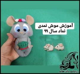 آموزش ساخت عروسک موش نمدی سبزه به دست برای هفت سین