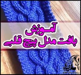 بافتنی و آموزش فارسی بافت پترن پیچ قلبی