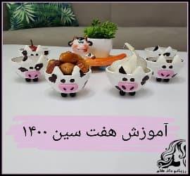 کاردستی و آموزش ساخت ظروف هفت سین به شکل گاو