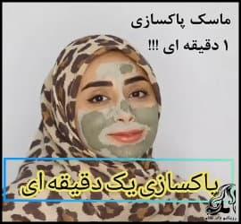 آموزش ساخت ماسک پاک سازی 1 دقیقه ای !!!