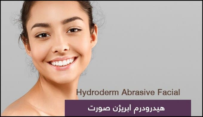 https://up.rozbano.com/view/3370133/Hydrodermabrasion%20or%20hydrodermabrasion%20of%20hair%20and%20skin-01.jpg