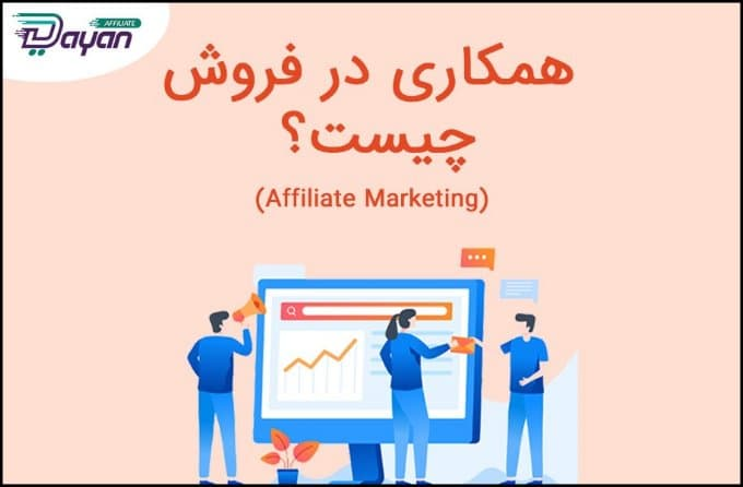 https://up.rozbano.com/view/3385979/From%20the%20basics%20to%20the%20guide%20to%20implementing%20affiliate%20marketing.jpg